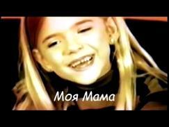 Скачать слова песни мама даяна
