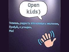 Скачать песню open kids wings
